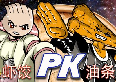 PK-XiajiaoVSYoutiao